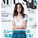 MUSE2月号に掲載されました。