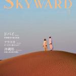 日本航空国際線機内誌「SKYWARD1月号」に掲載されました