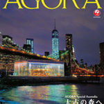 JAL会員誌「AGORA」2017年12月号に掲載されました
