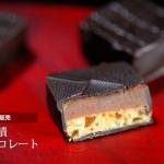 《冬季限定》冬瓜漬チョコレート