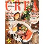 CREA (クレア) 2010年12月号 に掲載されました