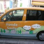 Honda Smile Mission 東京FMに出演しました