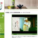 日本コカ・コーラ『綾鷹』綾鷹地方版テレビCM