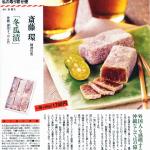 週刊文春『私のお取り寄せ便』10月14日号掲載