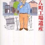 『にっぽん町工場遺産』