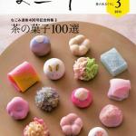 「茶席に使いたい全国の和菓子50選」に掲載