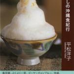 『わたしの沖縄食紀行』