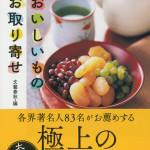 「日本全国 おいしいものお取り寄せ」文藝春秋編に掲載