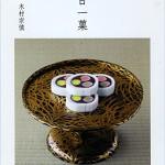 「一日一菓」(木村宗慎/著)でご紹介いただきました