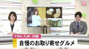 フジTV系列 九州&沖縄の自慢のお取り寄せグルメ