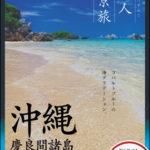 大人絶景旅 沖縄 慶良間諸島(改訂版)に掲載していただきました