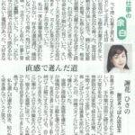 琉球新報「仕事の余白」の連載を執筆いたしました。