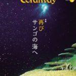 日本トランスオーシャン航空機内誌「Coralway」に掲載されました